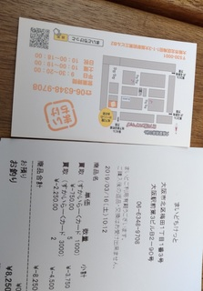 sukairaku_kinkenshop_osaka_2019_1.jpg