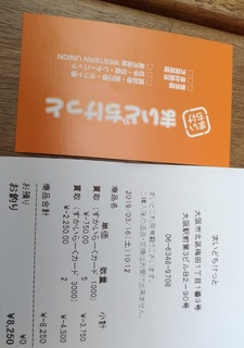 sukairaku_kinkenshop_osaka_2019_2.jpg